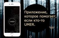 приложение ритуальных услуг